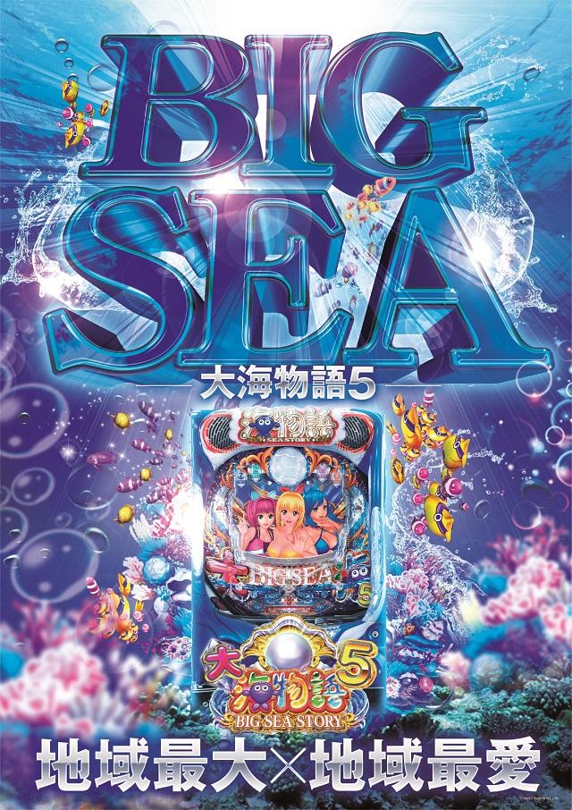 8/2大型新台入替