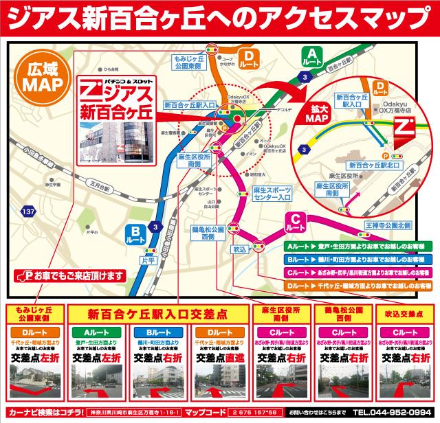 【ジアス新百合ヶ丘へのアクセスマップ】