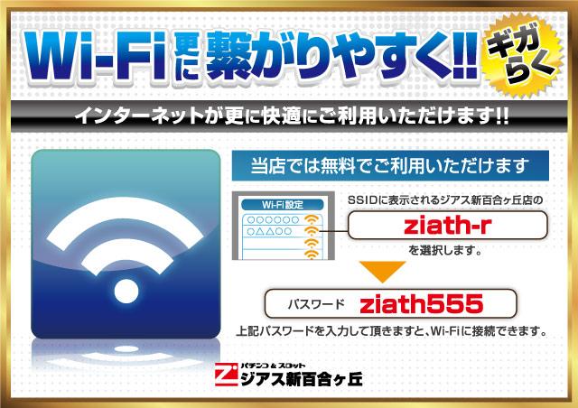 【wifi案内】