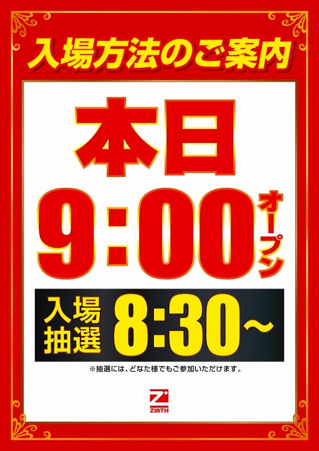 11/18(月)大海4、番長3増台!!