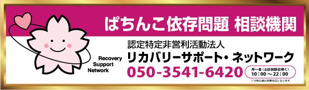 【リカバリーサポート】