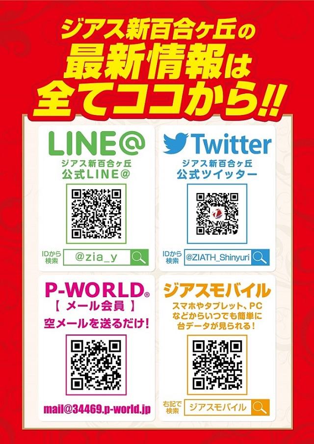 LINE@友だち募集中 サイドバー