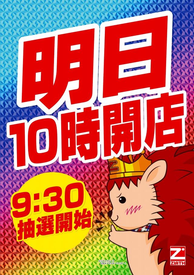 本日10時オープン!抽選9:30