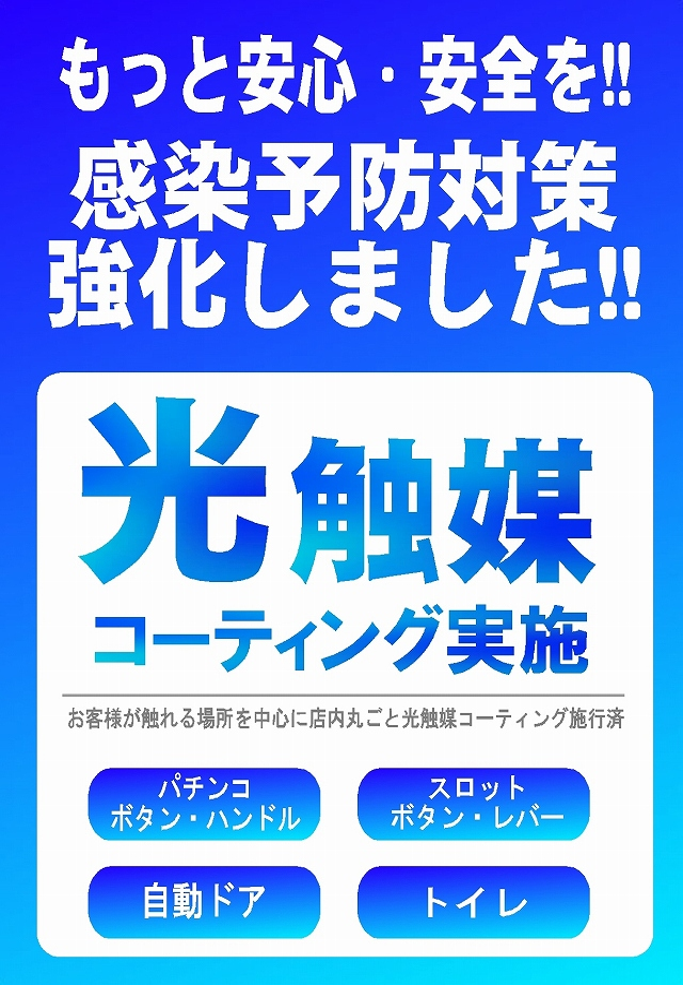 new!!1.12 ジャグ最新作