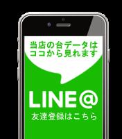 LINE@でデータ公開