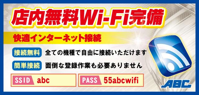 Wi-Fi修正版