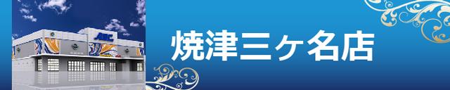 焼津三ケ名