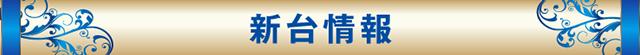 帯_新台情報