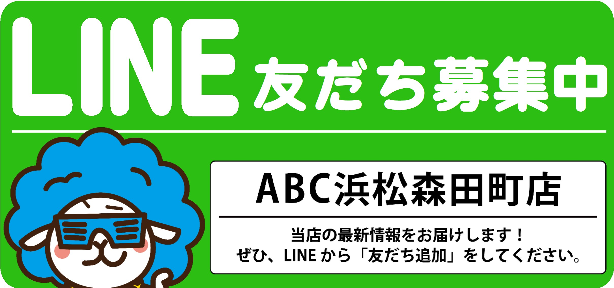 LINE@友達募集!