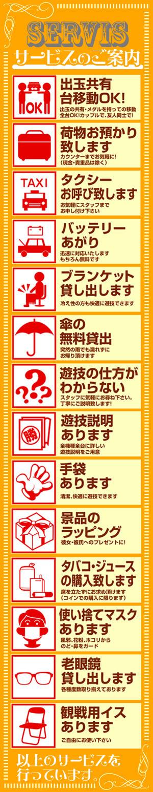 当店サービス案内(8.5更新)