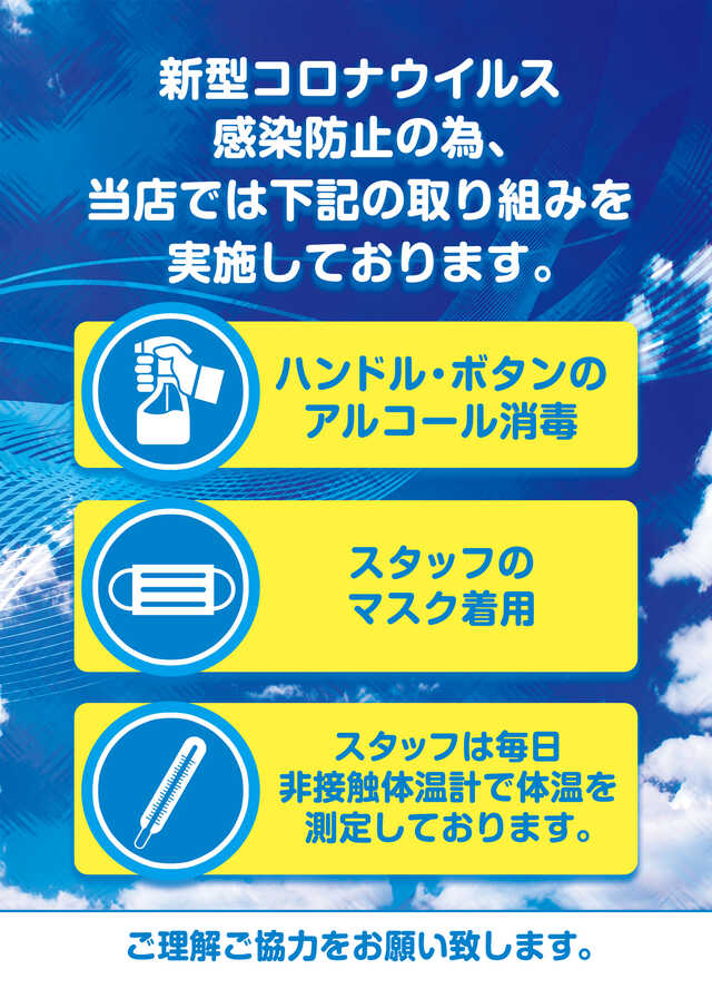【1円ぱちんこ禁煙コーナー誕生!】