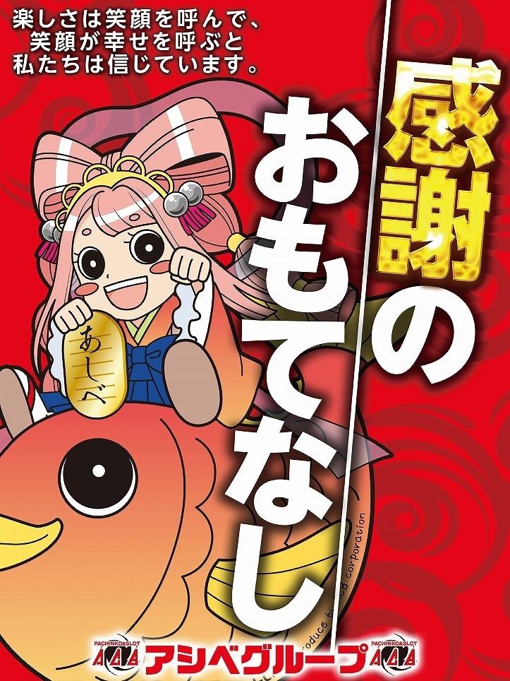 10月9日リフレッシュオープン