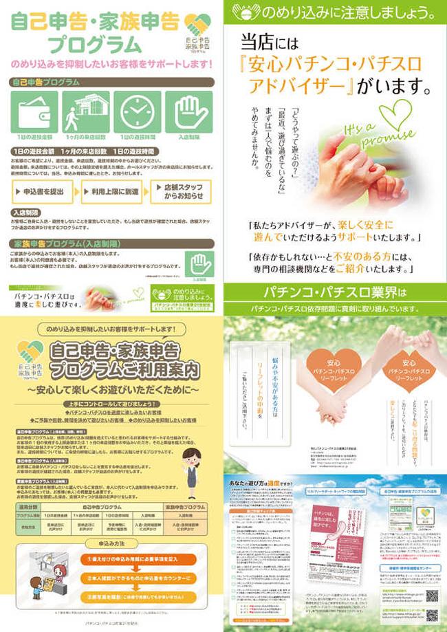 2.20新台チラシ2円スタート