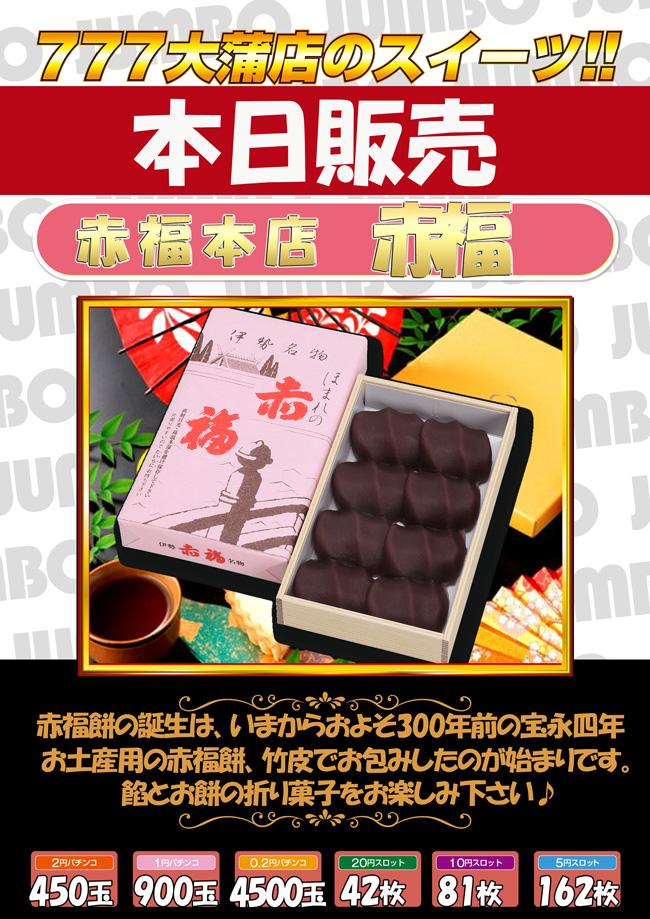 10.22 10円