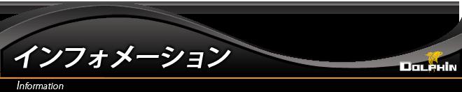 〜インフォメーション〜