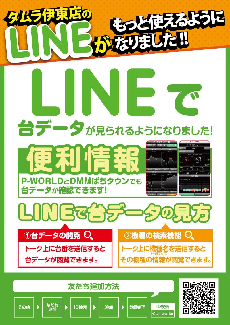 LINEデータ公開