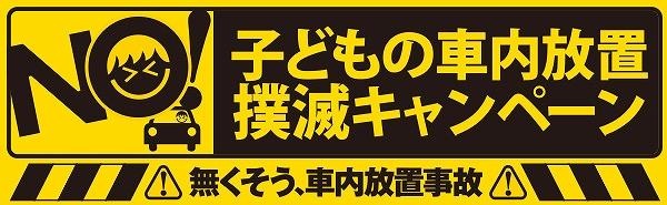 子どもの車内放置撲滅キャンペーン