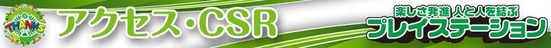 アクセス・CSR
