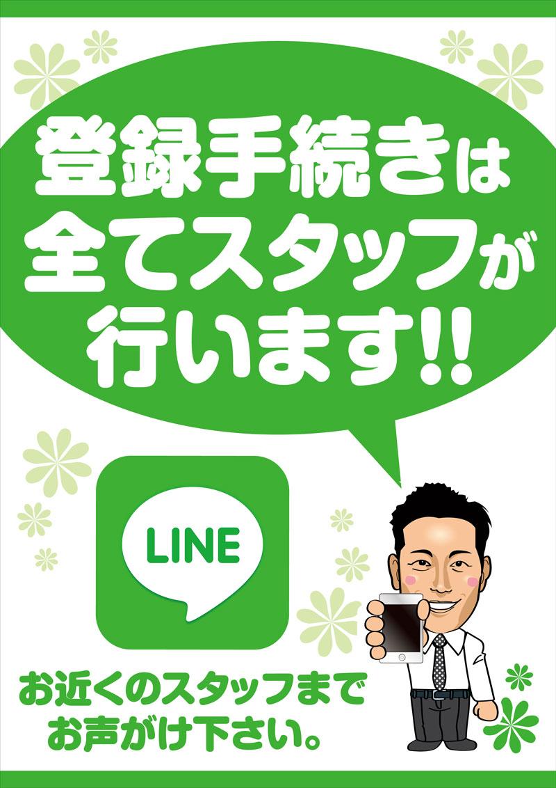 LINE@登録いたします