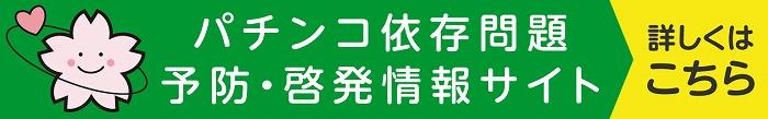 予防啓発情報サイト