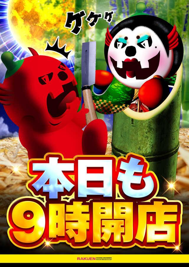 【全店様】10月15日ハロウィンビジュアル動画ポスター