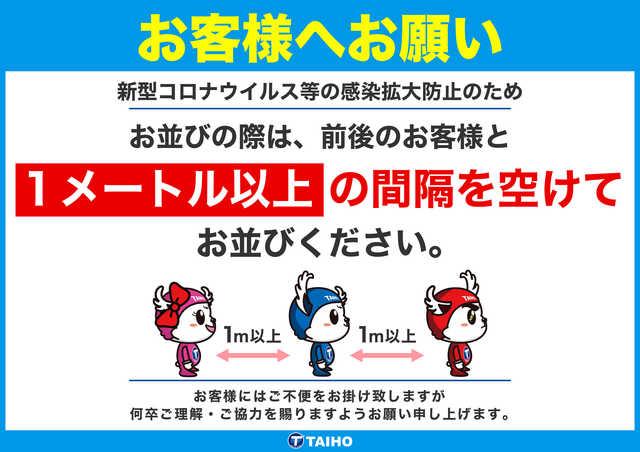 line&びゅーん