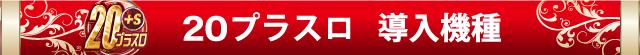 帯_20円スロット