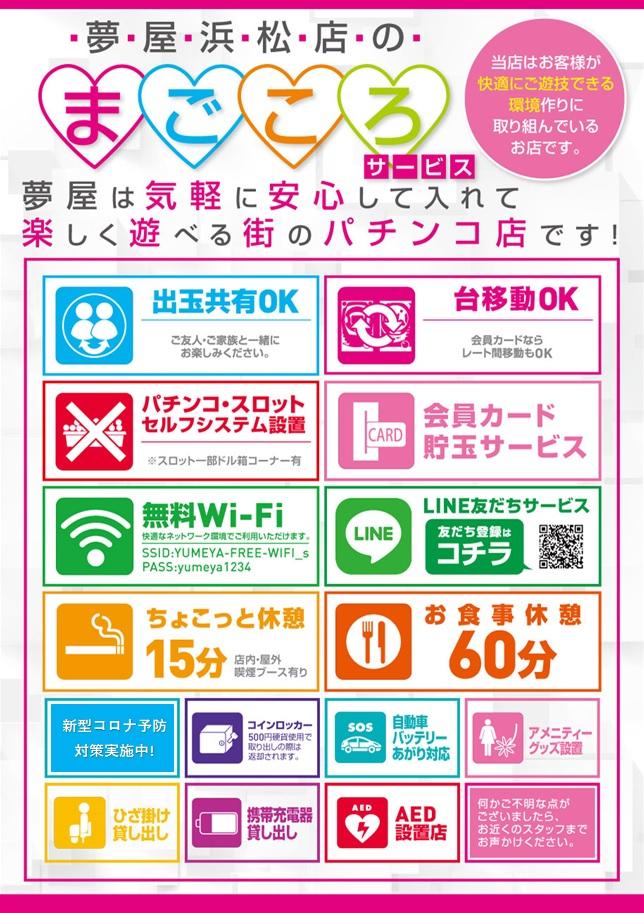 サービス 無料 Wi-Fi