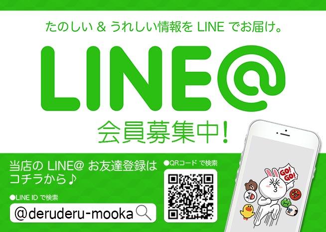 LINEでるでる真岡パチンコスロット栃木県