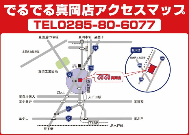 地図でるでる真岡パチンコスロット栃木県