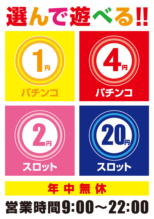 10月11日は新台入替!!