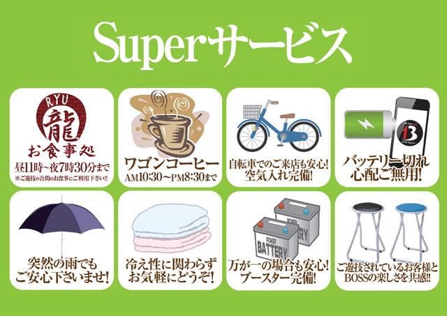 Superサービス