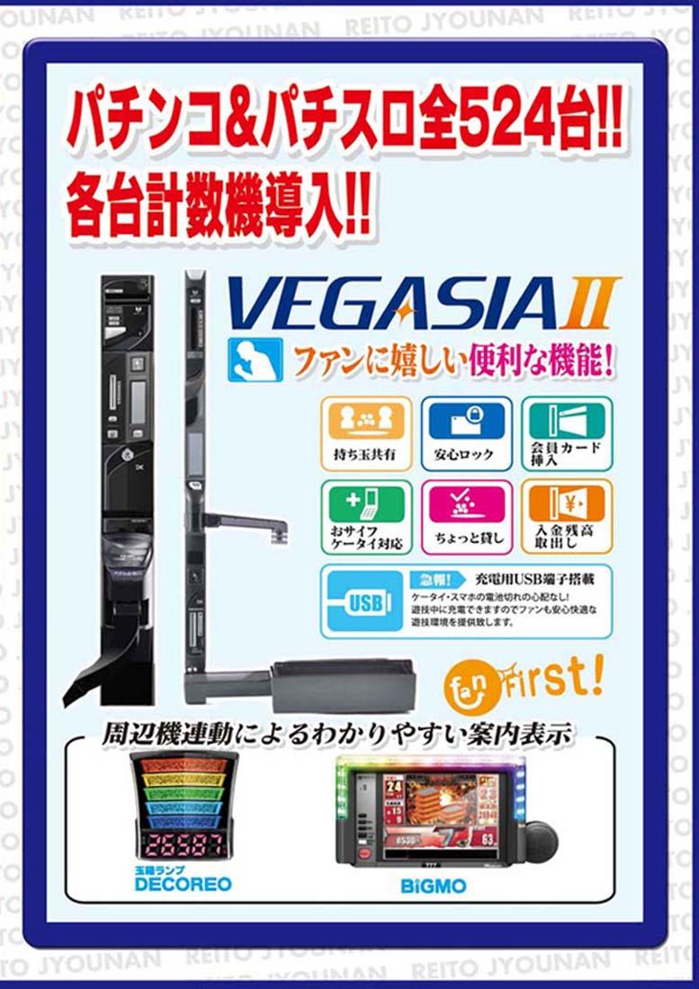 vegasia2