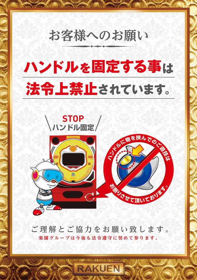 盗難防止ポスター
