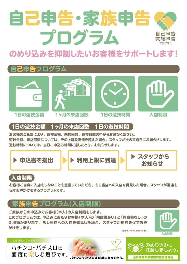 2月17日 新台入替ポスター