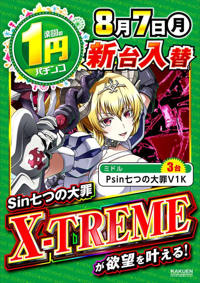 2月17日 北斗無双ポスター