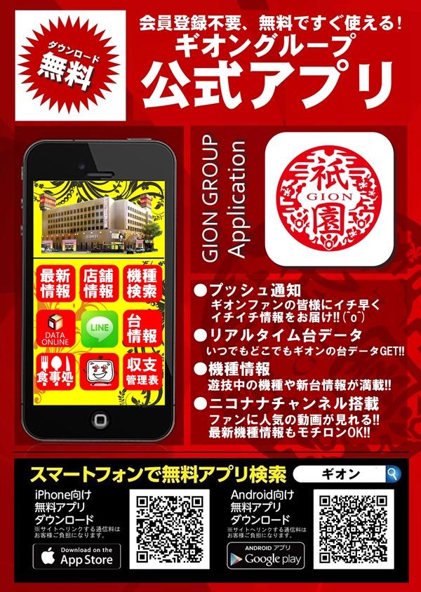 ギオン公式アプリ