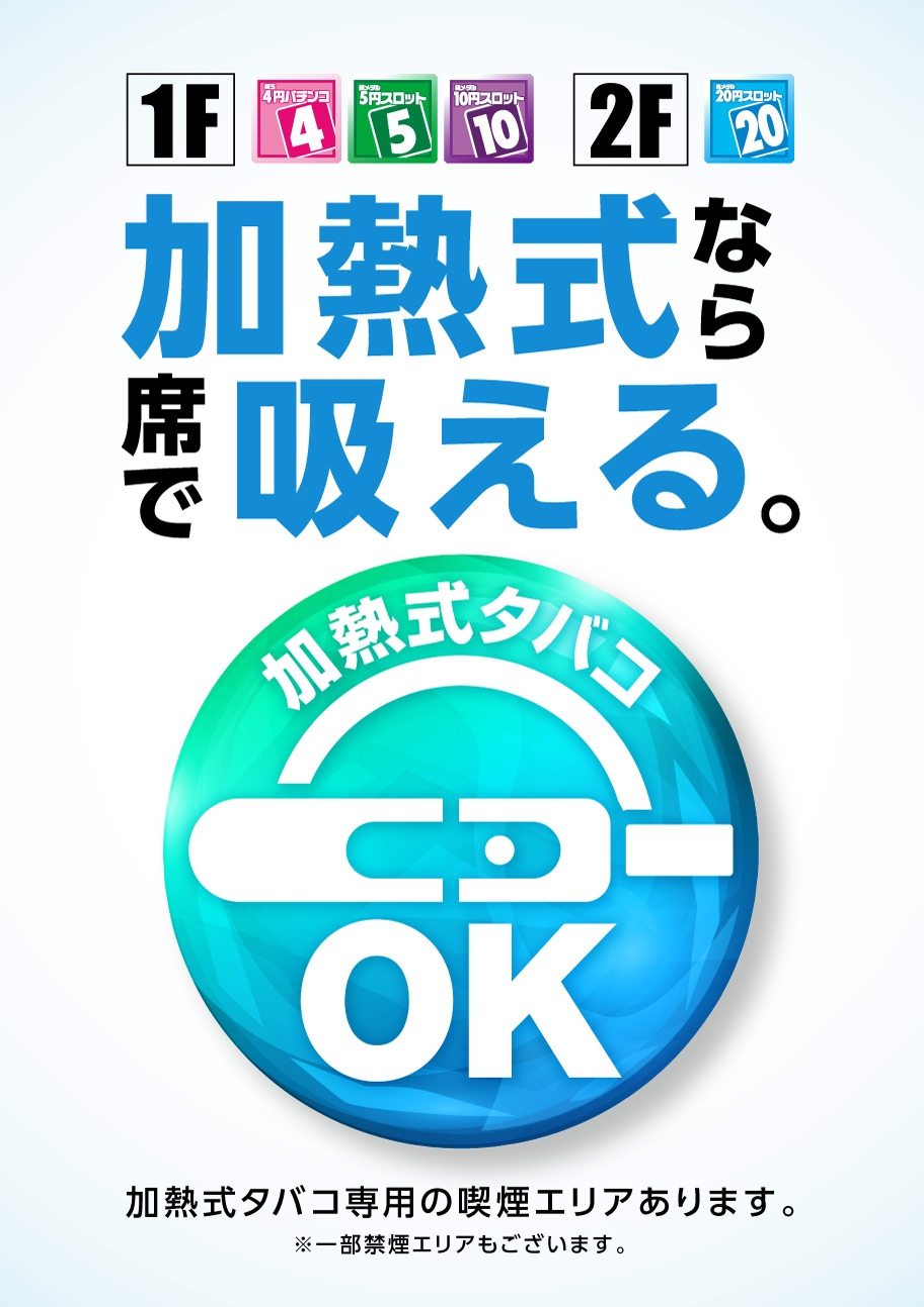 加熱式タバコOK(P-world)