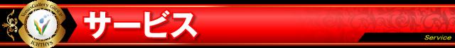 採用情報バナー