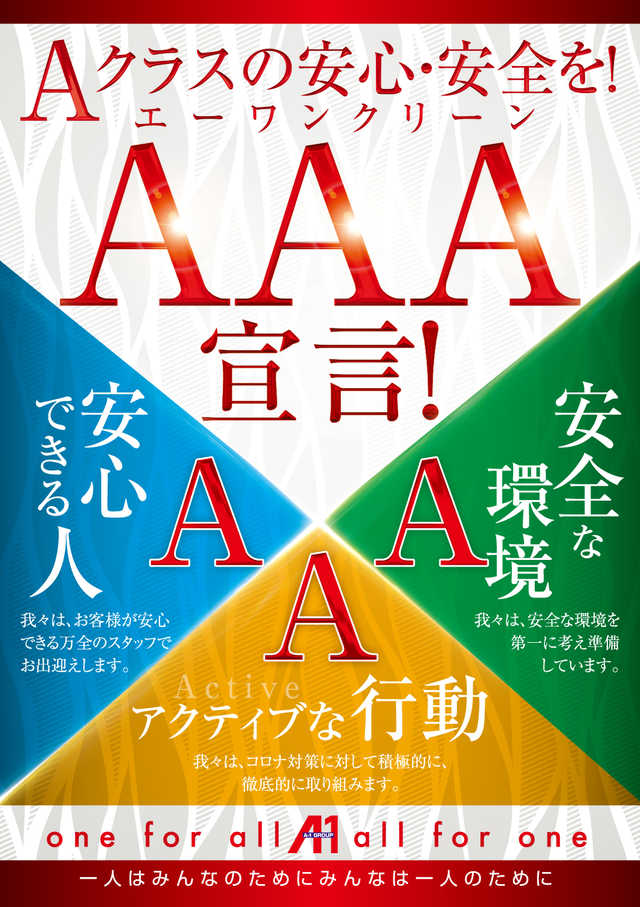AAA宣言