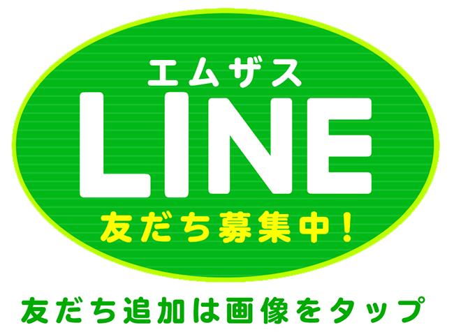 LINE@友達募集中です!