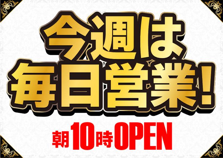 今週は連日営業!毎朝10時オープン!