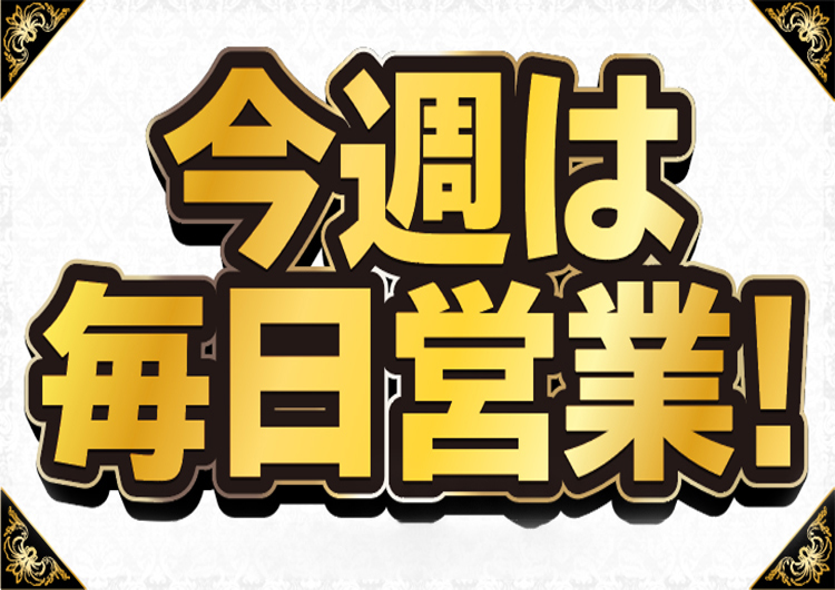 今週は連日10時オープン!