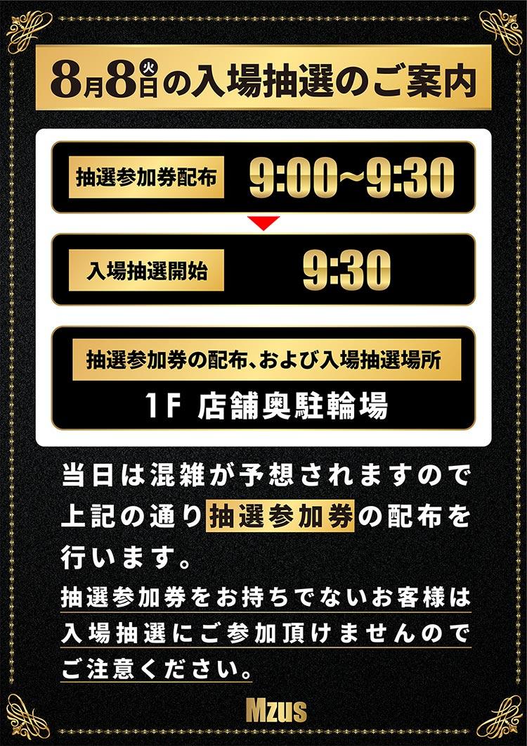 11月9日(土)新台入替