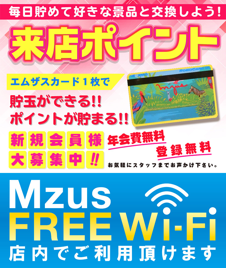 FREE WIFI完備・来店ポイントサービス