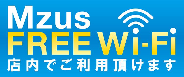 FREE WiFi ご利用になれます