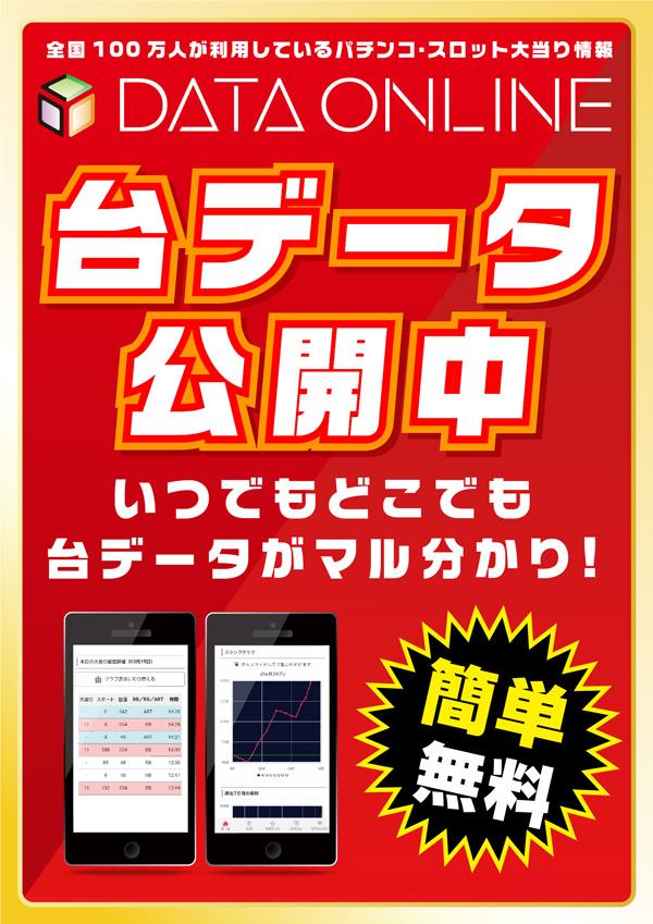 9日[水]新台入替!10時開店!仮面ライダー轟音&金富士199導入!20スロ増台