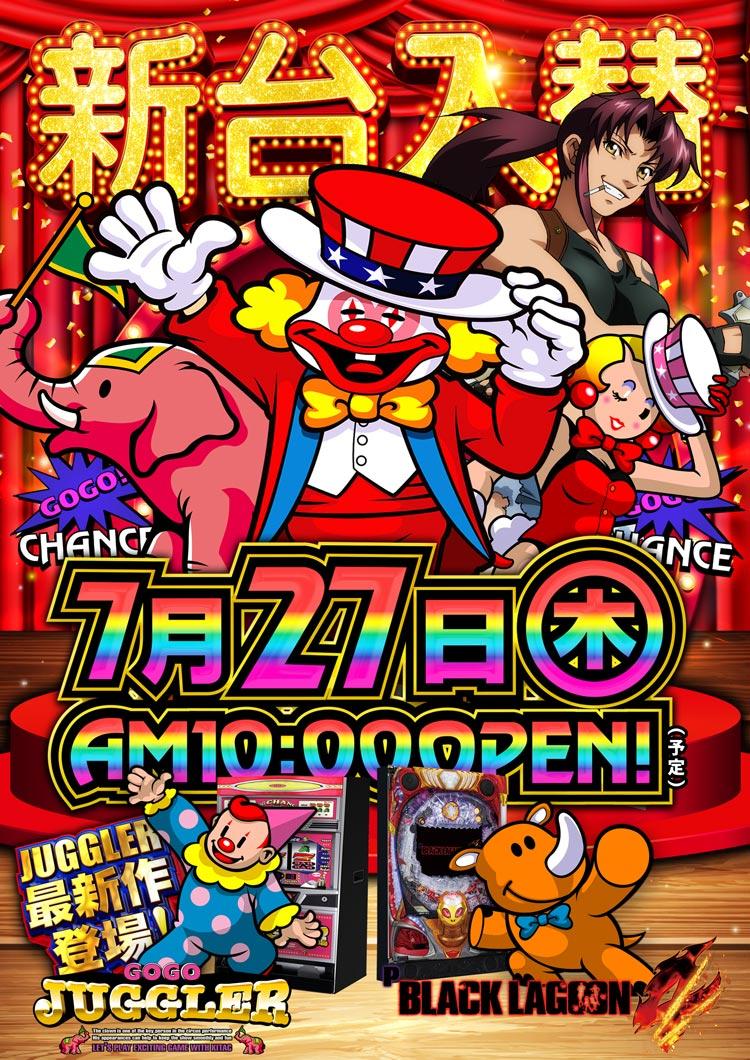 23日〜26日  第7回福岡佐賀パチンコパチスロファン感謝デー開催!