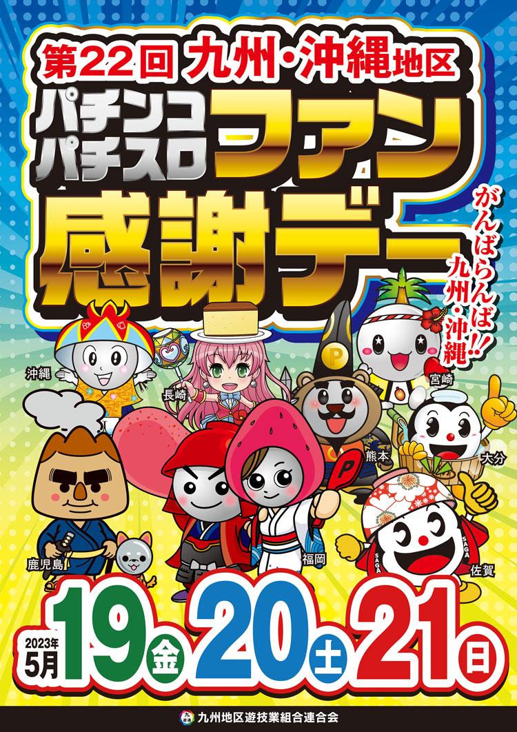 11月19日【木】新台入替!Sモンスターハンターワールド導入!