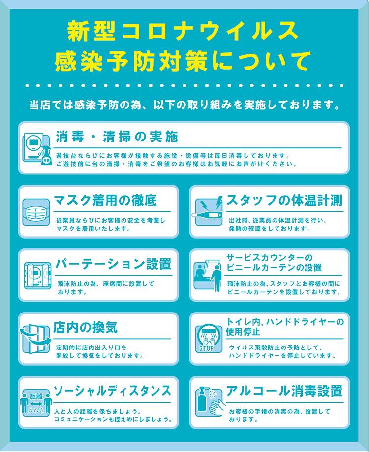 19日【水】新台入替 バジリスク絆2 導入